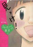 画像5: るみちゃんの事象 原克玄