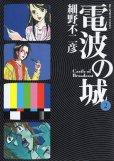 電波の城、単行本2巻です。マンガの作者は、細野不二彦です。