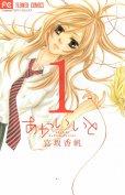 あかいいと、コミック1巻です。漫画の作者は、宮坂香帆です。