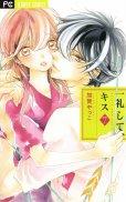 加賀やっこの、漫画、一礼してキスの最終巻です。