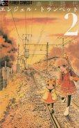 エンジェルトランペット、コミックの2巻です。漫画の作者は、赤石路代です。