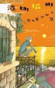 港町猫町、単行本2巻です。マンガの作者は、奈々巻かなこです。