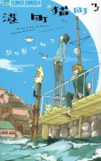 港町猫町、コミック本3巻です。漫画家は、奈々巻かなこです。