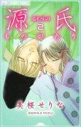 源氏ものがたり、単行本2巻です。マンガの作者は、美桜せりなです。