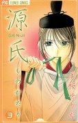 源氏ものがたり、コミック本3巻です。漫画家は、美桜せりなです。