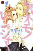 堀高ハネモノレンジャー、コミック1巻です。漫画の作者は、葉月かなえです。