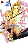 堀高ハネモノレンジャー、単行本2巻です。マンガの作者は、葉月かなえです。