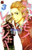 堀高ハネモノレンジャー、コミック本3巻です。漫画家は、葉月かなえです。