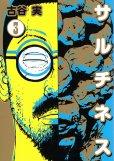 サルチネス、コミック本3巻です。漫画家は、古谷実です。