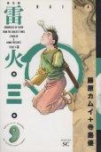 雷火(らいか・ライカ)、コミック本3巻です。漫画家は、藤原カムイです。
