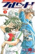 フルセット、コミック1巻です。漫画の作者は、梅田阿比です。