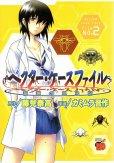 ベクターケースファイル稲穂の昆虫記、単行本2巻です。マンガの作者は、カミムラ晋作です。