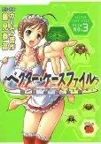 ベクターケースファイル稲穂の昆虫記、コミック本3巻です。漫画家は、カミムラ晋作です。