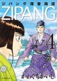 人気マンガ、ジパング深蒼海流、漫画本の4巻です。作者は、かわぐちかいじです。