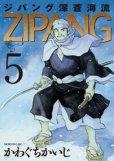 ジパング深蒼海流、コミックの5巻です。