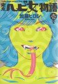 東京ヘビ女物語、コミック1巻です。漫画の作者は、加藤ヒロシです。