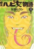東京ヘビ女物語、単行本2巻です。マンガの作者は、加藤ヒロシです。