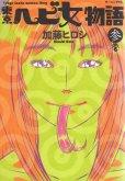 東京ヘビ女物語、コミック本3巻です。漫画家は、加藤ヒロシです。