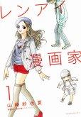 レンアイ漫画家、コミック1巻です。漫画の作者は、山崎紗也夏です。
