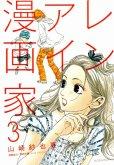 レンアイ漫画家、コミック本3巻です。漫画家は、山崎紗也夏です。