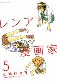 山崎紗也夏の、漫画、レンアイ漫画家の最終巻です。