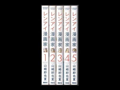 コミックセットの通販は[漫画全巻セット専門店]で!1: レンアイ漫画家 山崎紗也夏