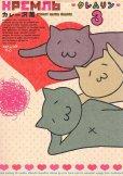 クレムリン、コミック本3巻です。漫画家は、カレー沢薫です。