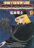 銀河鉄道999、コミック1巻です。漫画の作者は、松本零士です。