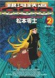 銀河鉄道999、単行本2巻です。マンガの作者は、松本零士です。