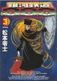 銀河鉄道999、コミック本3巻です。漫画家は、松本零士です。