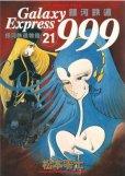 松本零士の、漫画、銀河鉄道999の最終巻です。