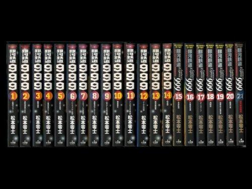 コミックセットの通販は[漫画全巻セット専門店]で!1: 銀河鉄道999 松本零士
