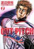 アウトピッチ、コミック1巻です。漫画の作者は、渡辺保裕です。