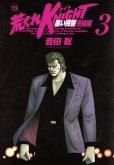 荒くれナイト黒い残響完結編、コミック本3巻です。漫画家は、吉田聡です。
