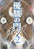 優駿の門チャンプ、単行本2巻です。マンガの作者は、やまさき拓味です。