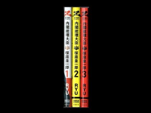 コミックセットの通販は[漫画全巻セット専門店]で!1: 内閣総理大臣桜庭皇一郎 RYU