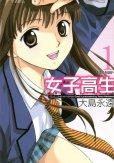 女子高生、コミック1巻です。漫画の作者は、大島永遠です。