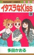 イタズラなKISS、コミック本3巻です。漫画家は、多田かおるです。