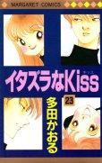 多田かおるの、漫画、イタズラなKISSの最終巻です。