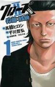 クローズゼロ2鈴蘭鳳仙、コミック1巻です。漫画の作者は、平川哲弘です。