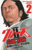 クローズゼロ2鈴蘭鳳仙、単行本2巻です。マンガの作者は、平川哲弘です。