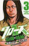 クローズゼロ2鈴蘭鳳仙、コミック本3巻です。漫画家は、平川哲弘です。