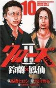 平川哲弘の、漫画、クローズゼロ2鈴蘭鳳仙の表紙画像です。