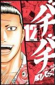 佐藤タカヒロの、漫画、バチバチバーストの最終巻です。