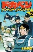 ドカベンドリームトーナメント編、コミックの2巻です。漫画の作者は、水島新司です。