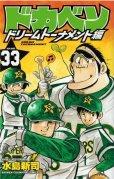 人気マンガ、ドカベンドリームトーナメント編、漫画本の4巻です。作者は、水島新司です。
