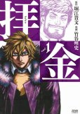 拝金、コミック1巻です。漫画の作者は、竹谷州史です。