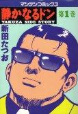 静かなるドン、コミック1巻です。漫画の作者は、新田たつおです。