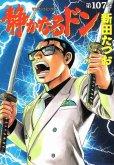 新田たつおの、漫画、静かなるドンの表紙画像です。