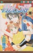 月のしっぽ、コミック1巻です。漫画の作者は、上田倫子です。